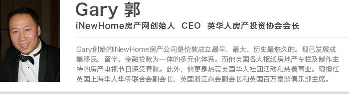 英国华人房产U乐国际娱乐协会会长:海外房东在英国的房产租金该如何缴税?