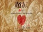 加拿大华人结婚那些事儿:婚前协议引发潮流