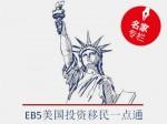 美国 | EB5美国U乐国际娱乐移民一点通