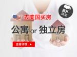 居外课堂:去美国买房 公寓还是独立房