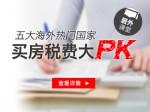 居外课堂:五大海外热门国家买房税费大PK