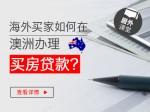 海外买家如何在澳洲办理买房贷款?