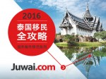2016最新泰国买房移民U乐国际娱乐
