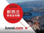2016最新新西兰投资移民指南