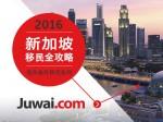 2016最新新加坡投资移民全攻略