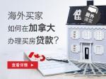海外买家如何在加拿大贷款买房