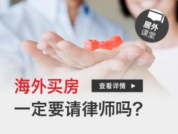 居外课堂:海外买房一定要请律师吗?