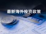 最新海外投资政策