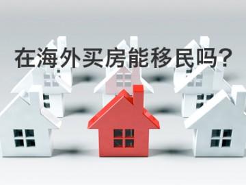 怎样在海外买房?