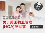 居外课堂:美国买房必读:关于美国物业管理(HOA)这些事