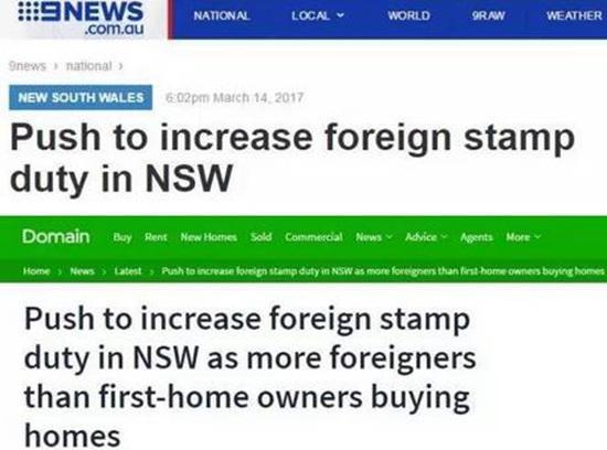 2017新州海外人士印花税或将提高至11%:海外买家买房要趁早 |澳洲