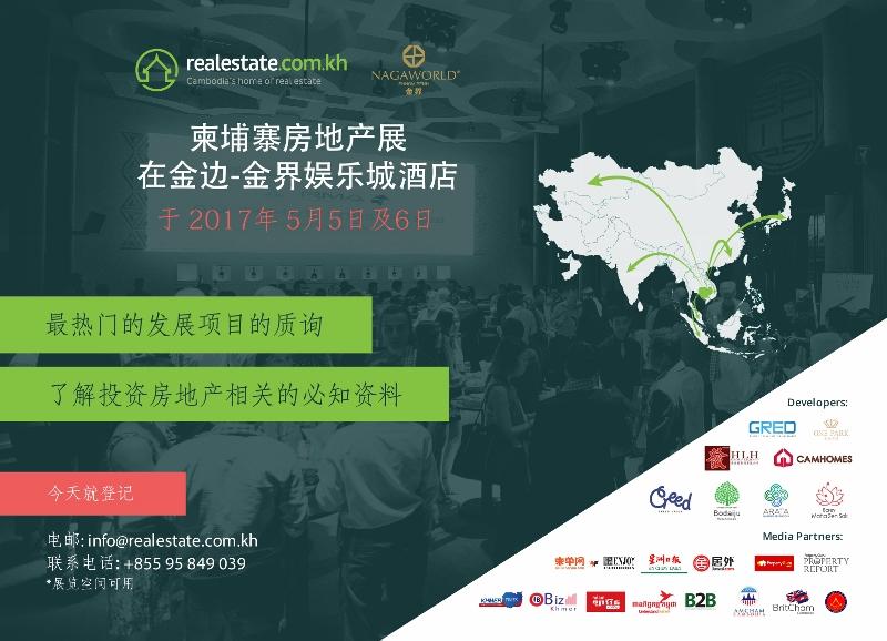 柬埔寨房地产展览会(2017年5月),由Realestate.com.kh提供技术支持