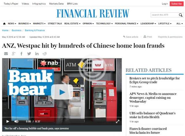 贷款诈骗行为被认为是2016年澳洲各大银行收紧海外收入贷款的主要原因之一