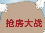 抢不到北京的雄安房,该抢多伦多的周边房吗?| 加拿大