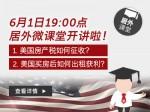 6月1日居外微课堂:美国房产税如何征收?美国买房后如何出租获利?