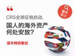 CRS全球征税启动,国人的海外资产何处安放?