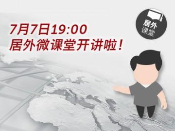 7月7日居外微课堂:中国启动CRS全球征税,对国人的海外资产有何影响?