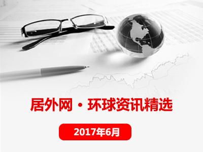 居外网 • 环球资讯精选   2017年6月