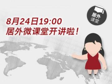 8月24日微课堂:留学党怎样在海外租房?