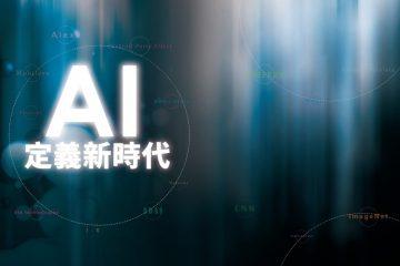 全球化人工智能浪潮 如何投身其中?