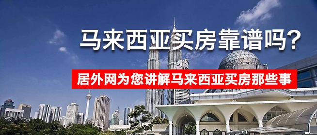 马来西亚买房靠谱吗?