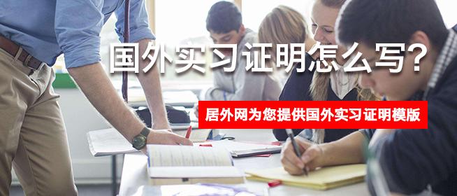 国外实习证明怎么写?