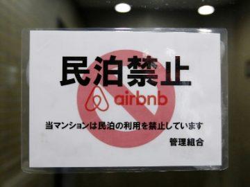 日本的新住房共享法律 令业主纷纷退出市场