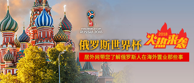 本国经济乏力、外国护照    俄罗斯土豪海外U乐国际娱乐的2大驱动力