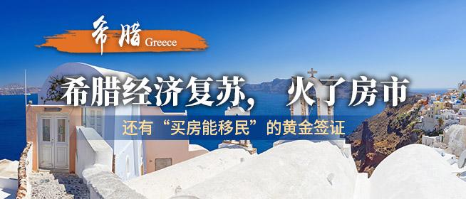 """希腊经济复苏,火了房市,还有""""买房能移民""""的黄金签证"""