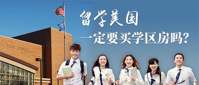 美国留学费用 美国学区房是否值得U乐国际娱乐?