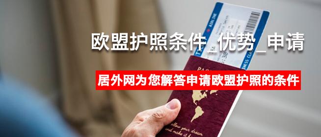 欧盟护照条件_优势_申请