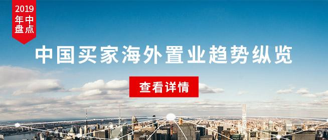 2019年中盘点:中国买家海外置业趋势纵览
