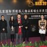 北京国际顶级私人物品及高端生活展览会(BILS2012)圆满成功