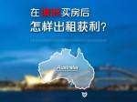 在澳洲买房后,如何出租获利?