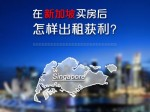 在新加坡买房后,如何出租获利?