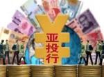 亚投行意向创始成员名单(组图)共57个  中国台湾出局  中国持有最大股权是否会动用一票否决权?