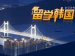 2015年韩国留学奖学金申请条件