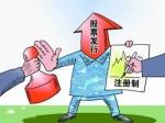 股票发行注册制时历四大阶段,制度改革意在规范市场