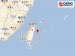 中国台湾附近发生6.4级地震,仅次于9·21南投地震