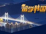 2015年韩国留学有哪些新政策