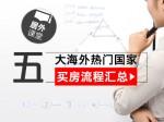 居外課堂:五大海外熱門國家買房流程匯總