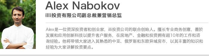 Alex-Nabokov-700x190 - Copy