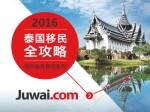 2016最新泰国买房移民指南
