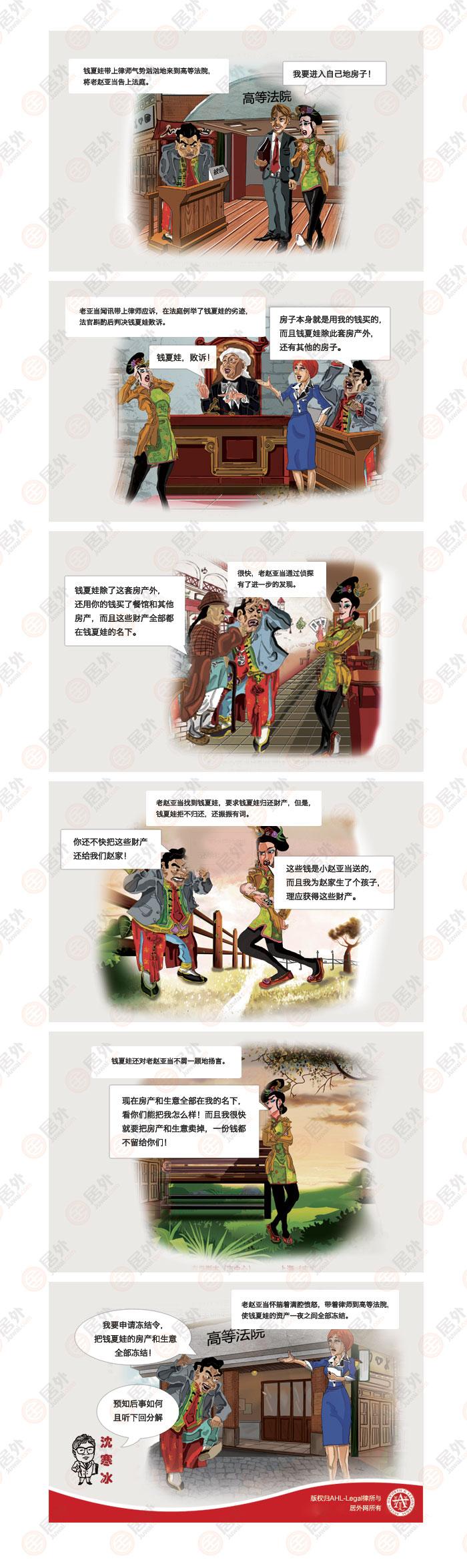 """从漫画看""""不伦恋骗产案""""——澳洲赠与房产的产权纠纷(三)"""