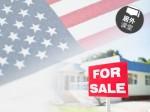 居外課堂:盤點中國人在美國買房時最愛問的23個問題