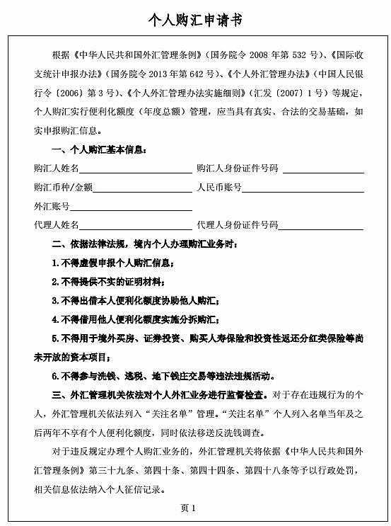 1月1日起中国购汇新规:不得用于境外买房!