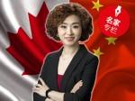 多伦多【黄岚地产榜】|加拿大