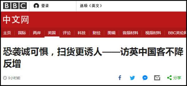 访英中国游客不降反增 英媒:恐袭诚可惧,扫货更诱人 | 英国