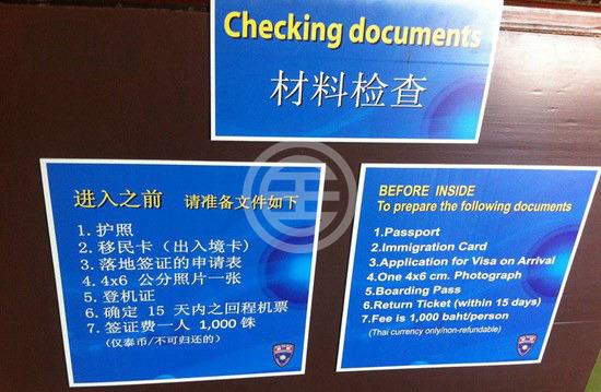 中泰免签政策未正式推出前如何办理落地签? | 泰国