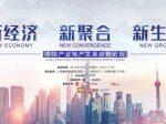 倒计时 | 2017 新经济 新聚合 新生长 中国产业地产发展趋势论坛